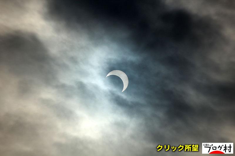 日食バナー 120521-0753
