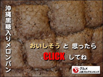 沖縄黒糖入りメロンパンバナー