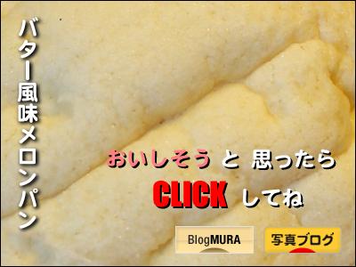 バター風味メロンパンバナー