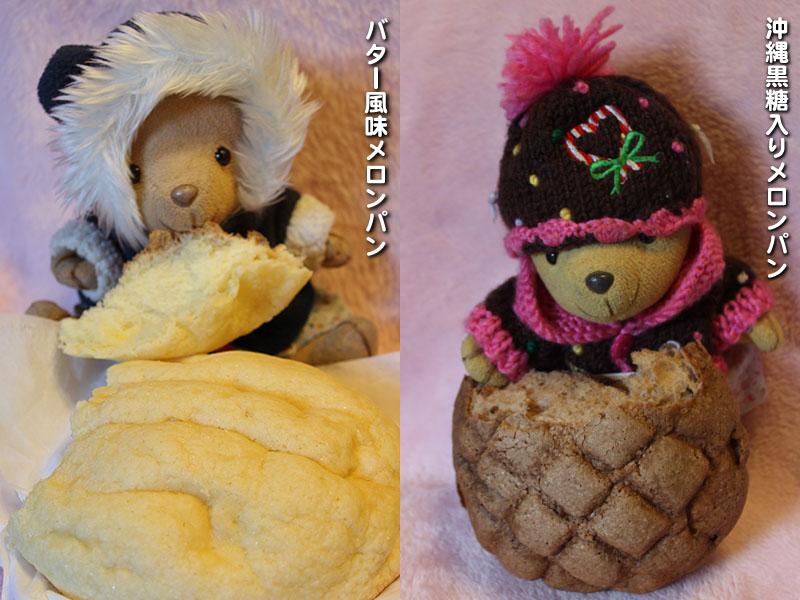 バター風味メロンパン&沖縄黒糖入りメロンパンを