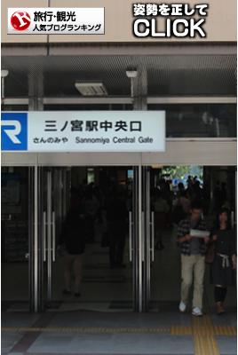 三ノ宮駅バナーB