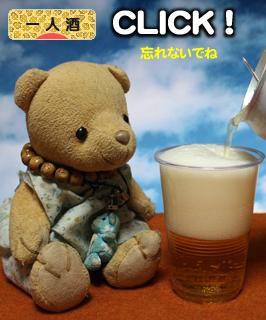 ビールテイスト飲料 120724 バナーA