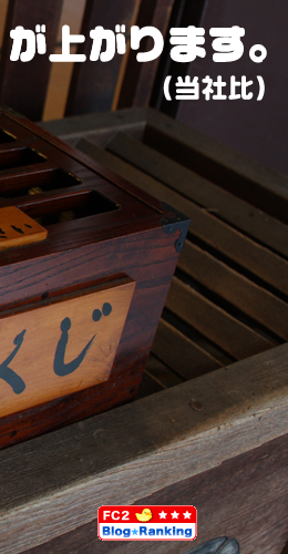 小櫛神社でおみくじを C