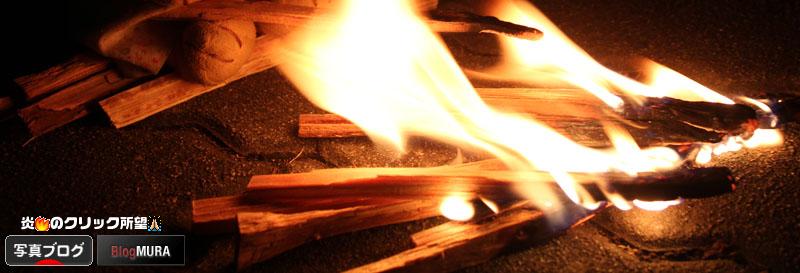 炎のクリック所望バナーブログ村