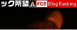 炎のクリック所望バナーFC2ランキング2