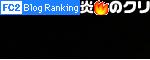 炎のクリック所望バナーFC2ランキング1