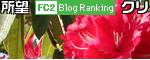 シャクナゲ FC2ブログランキングバナー2 120409