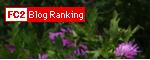 クリックしてね。 FC2 Blog Ranking banner マツバギク