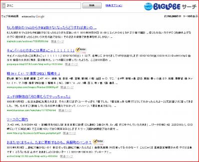 ま○こ ウェブ検索結果