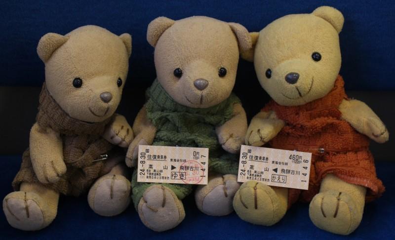 高山-飛騨古川 往復切符と