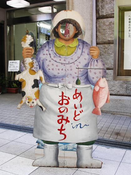めいど in おのみち