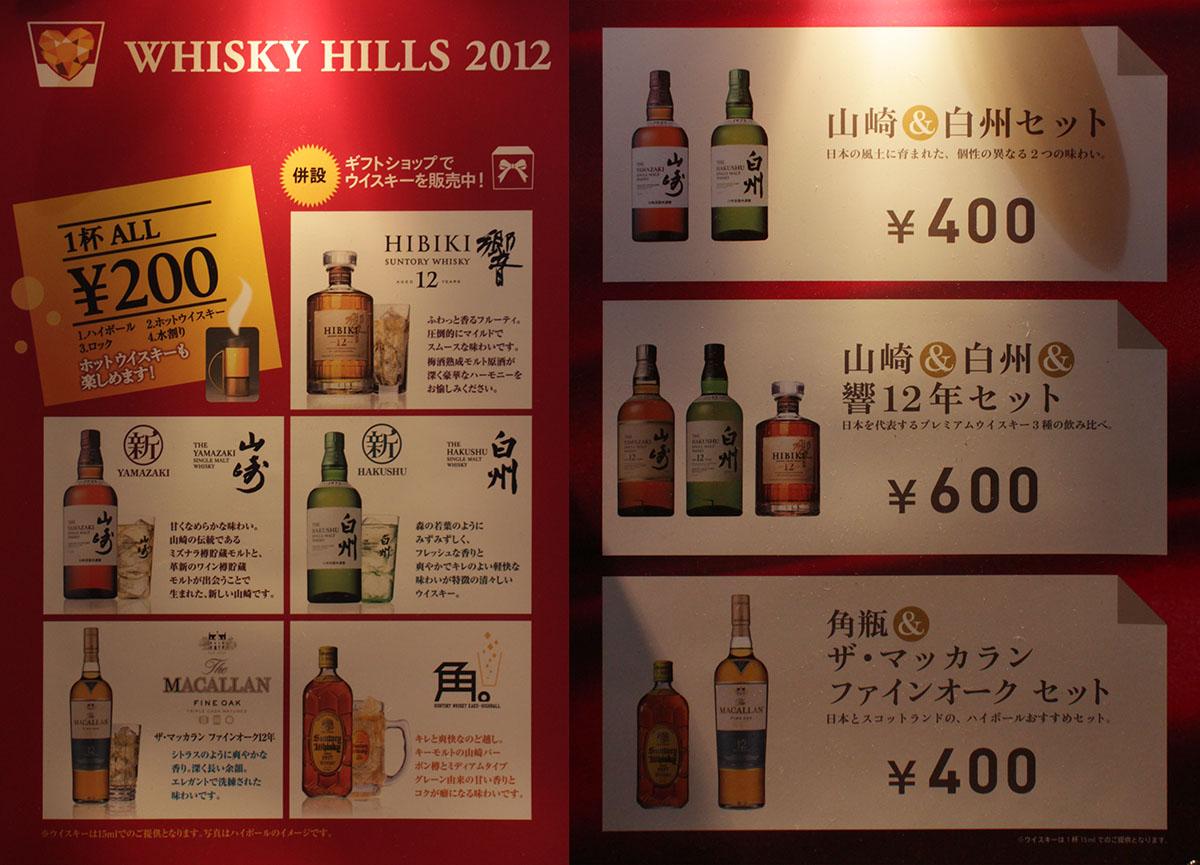 WHISKY HILLS 2012 メニュー