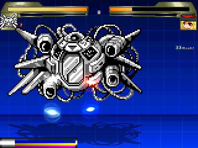 サガ対最終防衛システム2