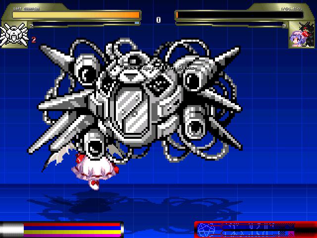 ヴォル対最終防衛システム2