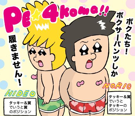 ぺ4コマ表紙☆
