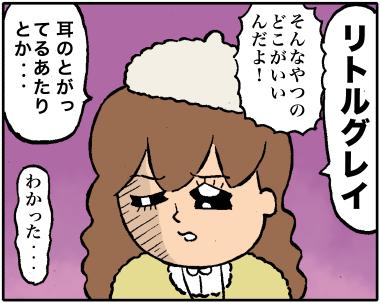 ズルイ女ー3