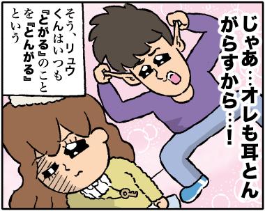 ズルイ女ー4☆