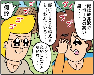軽井沢ー1