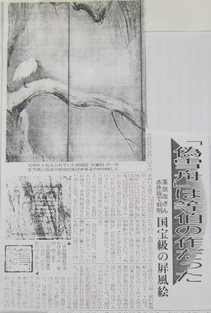 雪舟贋作報道