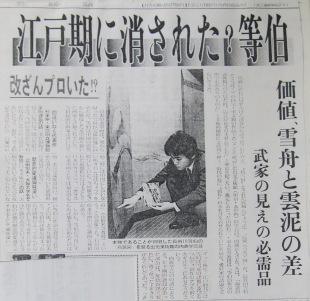 雪舟贋作報道読売新聞