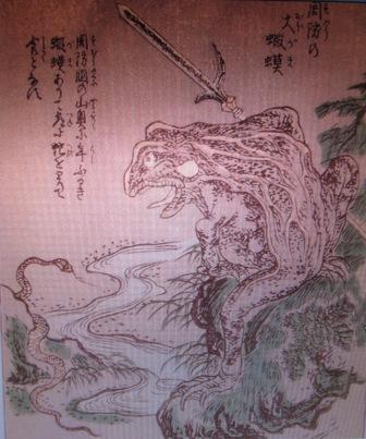 周防の大蝦蟇図
