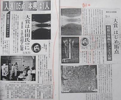 朝日新聞,紀伊新聞