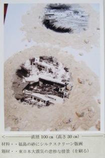 福島の砂に印刷