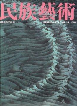 民族藝術vol.26