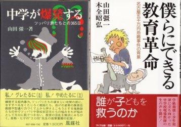 山田彊一教育関連本