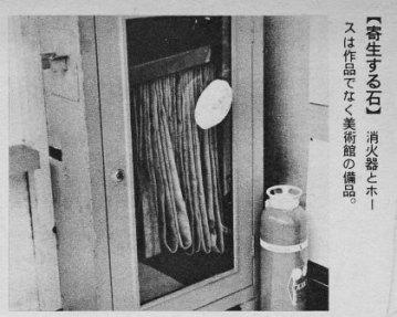 週刊朝日に載った偽石作品