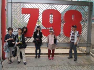 北京798