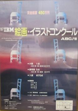 IBMポスター