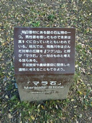飛鳥マラ石説明碑