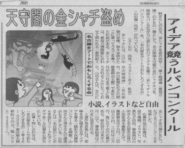 2004,11,5中日新聞