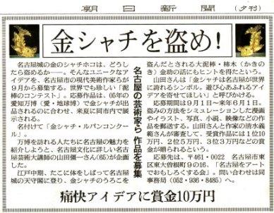 2004,8,12朝日新聞