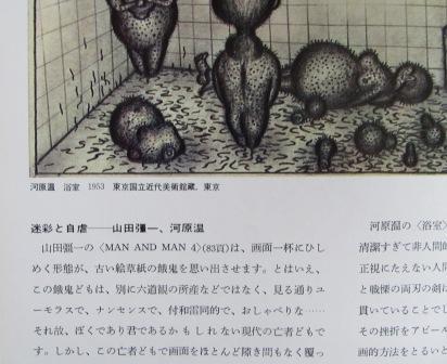 現代の美術第3巻より