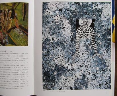 MAN AND MAN 4 現代の美術第3巻より