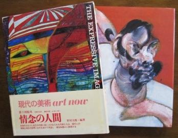 現代の美術第3巻