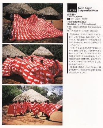 ケニアに赤い布とボルト