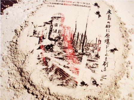 広島の土に原爆ドームを刷る