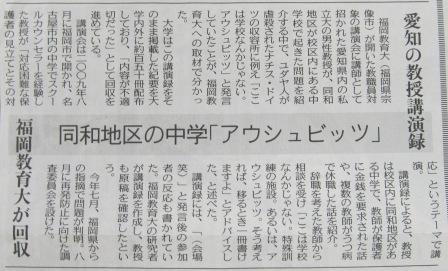 8月25日中日夕刊