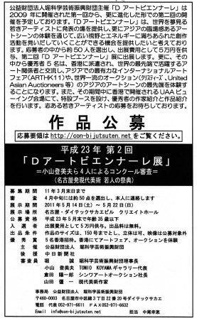 美術手帳2011,2月号掲載