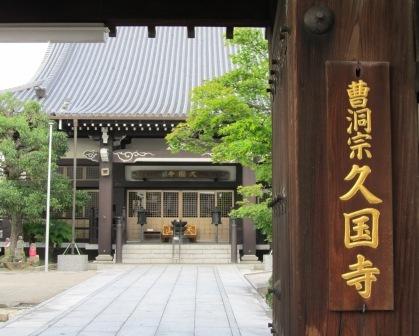 久国寺正門