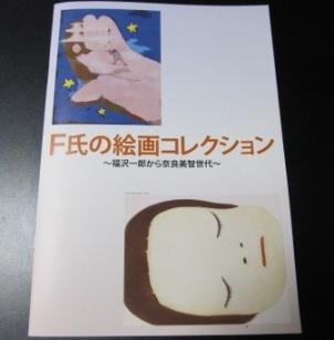 F氏の絵画コレクション