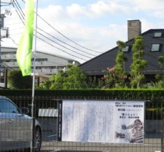 建設反対の抗議文