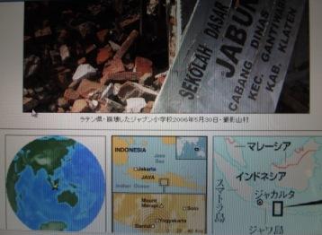 ジャワの大地震