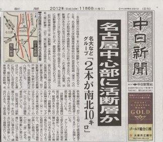中日新聞活断層の記事