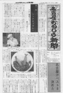 名古屋おもしろ新聞