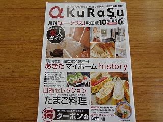 月刊Aクラス