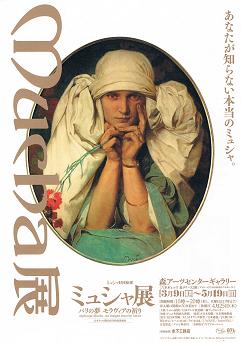 ミュシャ展のポスター